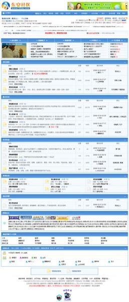 东安论坛2009年改版前的界面图